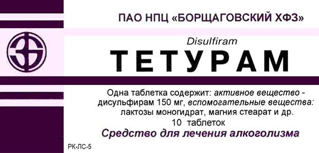 Тетурам